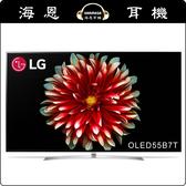 【海恩數位】LG 樂金 55 型 OLED 4K 電視 OLED55B7T
