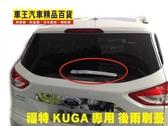 【車王小舖】2013 最新 福特KUGA後雨刷蓋 KUGA 後雨刷飾蓋 台中店 高雄店
