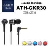 《台南-上新》鐵三角 ATH- CKR30 耳塞式 耳機  audio technica 輕量 CKR系列 公司貨
