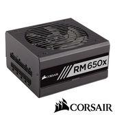 CORSAIR海盜船 RM650X 80Plus金牌 650W電源供應器