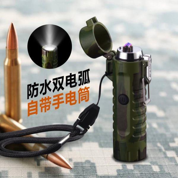 新年禮物-防水防風防塵帶手電筒雙電弧充電打火機USB戶外點煙器