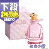 LANVIN Rumeur 2 Rose 粉戀玫瑰女性淡香精 50ML
