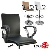邏爵家具~C020B0XA炫色曲木扶手高腳吧皮革事務椅 電腦椅 吧台椅(三色)