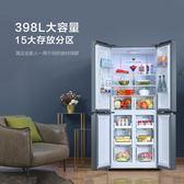 十字對開四門電冰箱風冷無霜家用四開節能 橙子