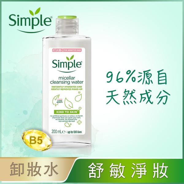 【Simple 清妍】全能潔顏賦活卸妝水 200ML_即期品_效期至2020/11/06