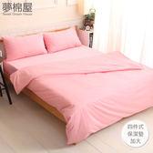 SGS專業級認證抗菌高透氣防水保潔墊-加大雙人床包四件組-粉色 / 夢棉屋