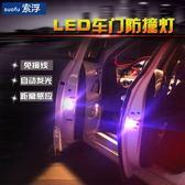 汽車LED改裝免接線車門感應警示安全防撞防追尾開門迎賓燈爆閃燈   多莉絲旗艦店