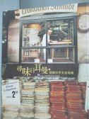 【書寶二手書T1/餐飲_YJM】尋味日耳曼-德國四季美食地圖_Dora Chen