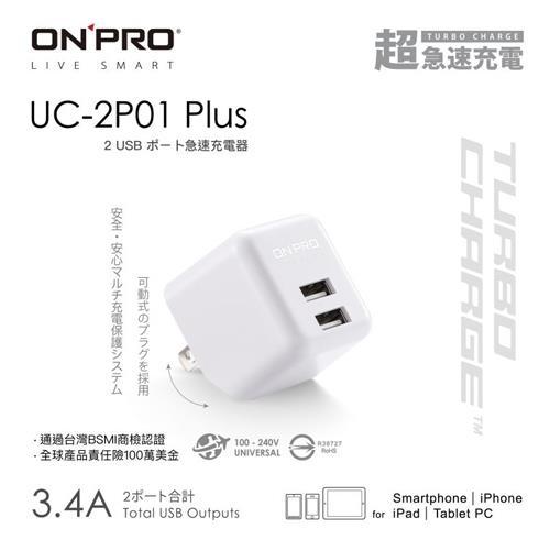 ONPRO UC-2P01 Plus 3.4A第二代超急速漾彩充電器 白