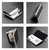 名片盒名片夾男式商務金屬不銹鋼名片夾創意辦公個性名片盒女士隨身 伊莎公主