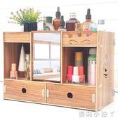 化妝收納盒木制大號抽屜式桌面化妝品收納盒化妝盒帶鏡子置物架 全館免運