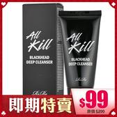 韓國 RiRe 去黑頭粉刺深層洗面乳 40ml【BG Shop】效期:2020.09.04