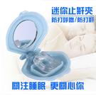 現貨-止鼾器硅膠迷你止鼾夾阻鼾器感冒鼻塞呼吸器打呼嚕防打鼾止打鼾 韓國時尚週