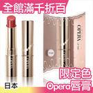 【小福部屋】 日本 OPERA lip ...