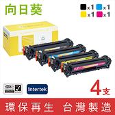 向日葵 for HP 1黑3彩組 CF210A / CF211A / CF212A / CF213A / 131A 環保碳粉匣/適用 HP 200 color M251nw/M276n/M276nw