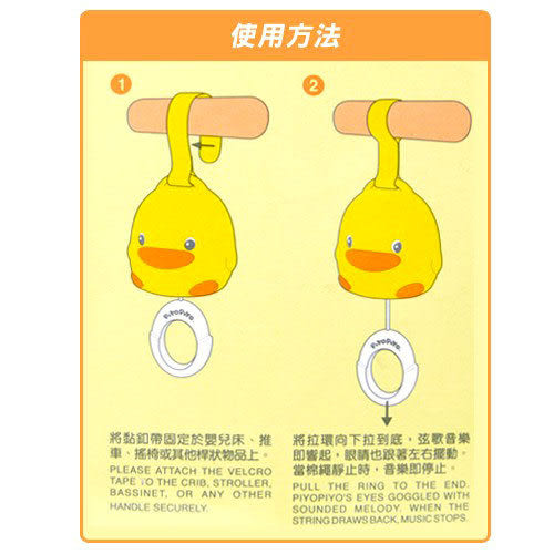 【奇買親子購物網】黃色小鴨 PiYO PiYO 弦歌音樂鈴