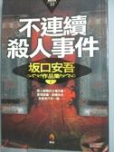 【書寶二手書T3/一般小說_HNI】不連續殺人事件_(土反)口安吾, 楊明琦