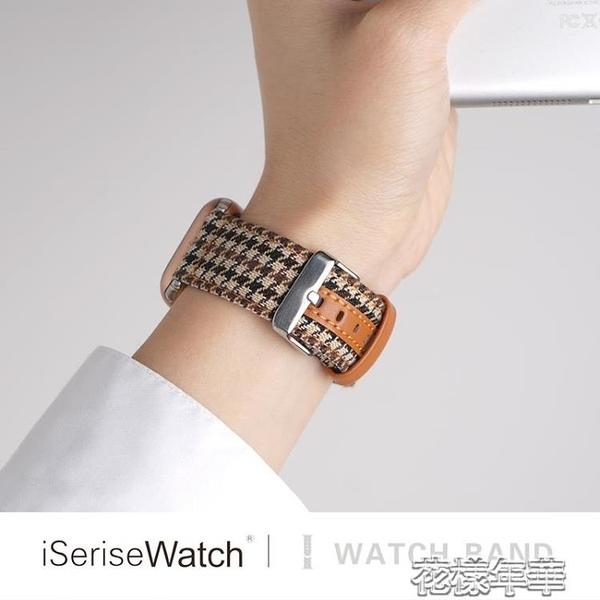錶帶適用蘋果手錶錶帶千鳥格applewatch5/4代錶帶小香風一二三四五 快速出貨