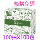【現貨免運】優活抽取式衛生紙100抽x1...