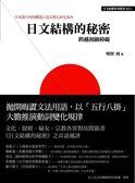 (二手書)日文結構的秘密《跨越初級障礙》