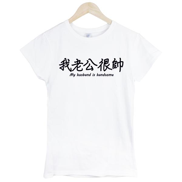 我老公很帥My husband is handsome短袖T恤-2色 中文情人情侶潮禮物結婚婚禮婚宴Gildan 390
