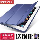 保護套 蘋果iPad air1保護套硅膠iPad5平板電腦皮套A1474超薄全包邊軟殼簡約A1475蘋果9.7寸 6色
