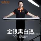 反光板 神牛反光板90*120CM攝影板金銀反光板五合一橢圓折疊板五色反光板【樂購旗艦店】