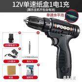 12V電動螺絲刀電轉 多功能家用鋰電鉆充電式手鉆電鉆 zh4501【優品良鋪】