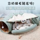 吉仔仔貓隧道寵物貓床貓咪通道滾地龍貓窩四季通用逗貓玩具可拆洗 店慶降價