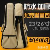 尤克里里琴包加厚雙肩四弦小吉他背包23寸26寸烏克麗麗包 ys6678『毛菇小象』