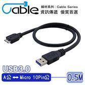 i-gota Cable 強效抗干擾傳輸線USB 3.0 A公-Micro10P 50cm