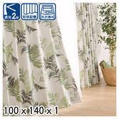 窗簾 SHIDA 100X140X1 NITORI宜得利家居