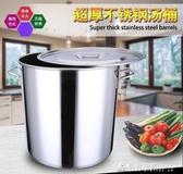 湯鍋 商用不銹鋼桶帶蓋不銹鋼湯桶加厚加深大湯鍋大容量儲水桶圓桶油桶 交換禮物 YXS
