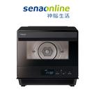 Panasonic 20L蒸氣烘烤爐 黑 NU-SC180B