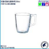 法國樂美雅Arcoroc沃魯托強化咖啡杯 馬克杯 濃縮杯 玻璃杯 250cc