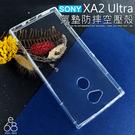 防摔 Sony Xperia XA2 Ultra 6吋 手機殼 空壓殼 透明 保護殼 氣墊殼 軟殼 果凍套 保護套