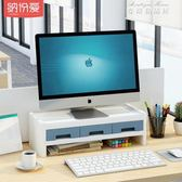 電腦螢幕架 電腦顯示器屏幕增高架子底座辦公室筆記本桌面整理收納置物盒YYP 麥琪精品屋