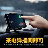 手機支架 車載手機架多功能儀錶台支撐架汽車用卡扣式手機 俏女孩