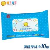 獅子寶寶 酒精抗菌擦拭巾 10抽 酒精濕紙巾 抗菌濕巾 酒精 0991 隨身包