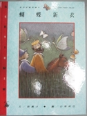 【書寶二手書T6/少年童書_ZGL】蝴蝶新衣_郝廣才,白蒂莉亞