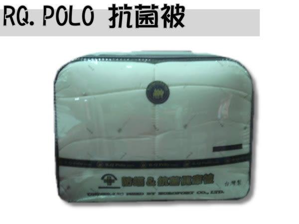 RQPOLO防蹣抗菌被胎/台灣精製/澎軟舒適/輕量保暖/全家適用.單人4.5X6.5尺