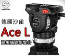 Sachtler 沙雀 Ace L 德國油壓攝錄影雲台 總代理正成公司貨 加購飛羽專業系統三腳架無敵優惠