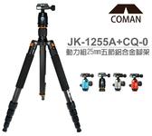COMAN 科曼 JK-1255A+CQ-0 25mm四節反折合金腳架組