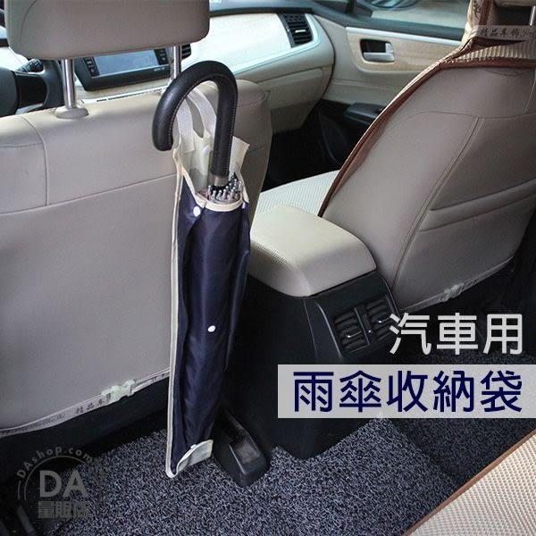 【DA量販店】汽車雨傘套 防水 椅背傘套 車用傘套 可收納3把傘 傘套 車內不弄溼(80-1046)