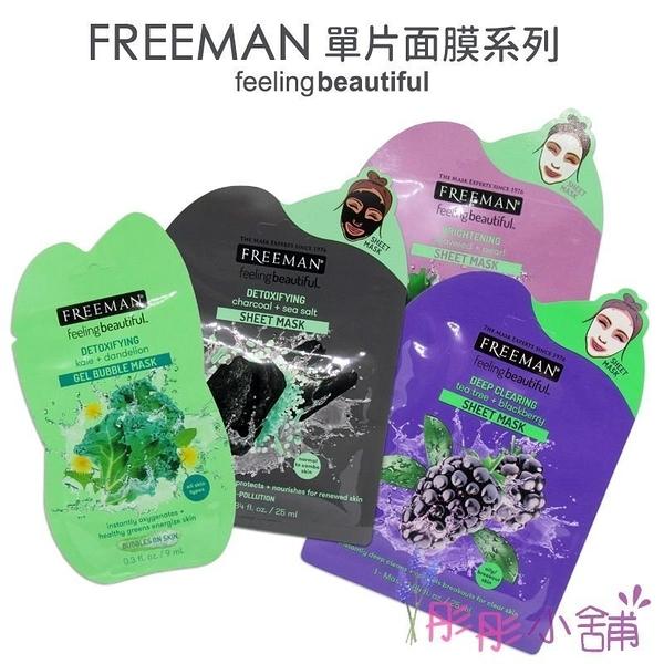 Freeman 精華液濕敷面膜系列 單片裝 25ml-白皙透亮珍珠面膜 蒲公英甘藍毛孔 【彤彤小舖】