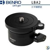 【聖影數位】Benro 百諾 LBA2  LBA系列水平調節座 載重50KG 【公司貨 】LBA2