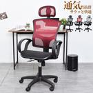 電腦椅 辦公椅 書桌椅 椅子 凱堡 高背頭枕D型扶手全網透氣電腦椅/辦公椅【A19213】