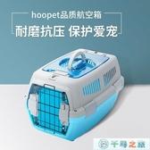 貓籠子便攜外出貓箱手提籠飛機托運箱寵物空運箱運輸箱貓咪航空箱【千尋之旅】