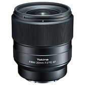 Tokina  FíRIN 20mm F2 FE AF for Sony E-Mount 【立福公司貨 2年保固】