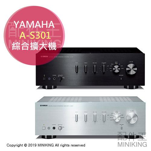 日本代購 空運 YAMAHA 山葉 A-S301 綜合擴大機 Hi-Fi 立體聲 192kHz/24bit